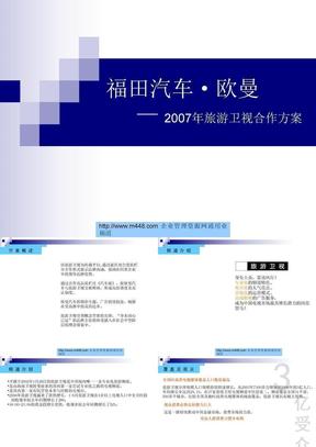 福田汽车旅游卫视商业推广合作方案
