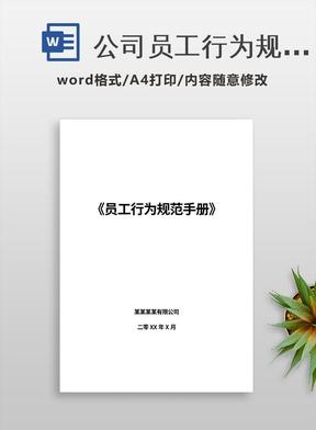 公司员工行为规范手册word模板