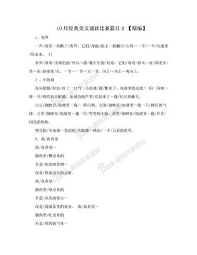 10月经典美文诵读比赛篇目2 【精编】