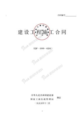 施工合同标准文本(空白)