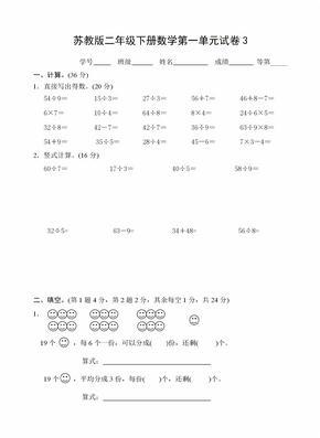 苏教版二年级下册数学试卷3