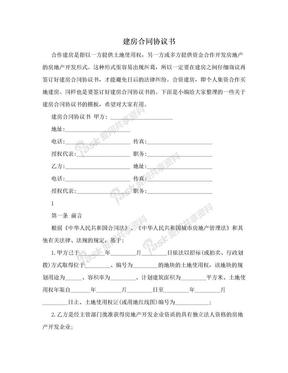 建房合同协议书