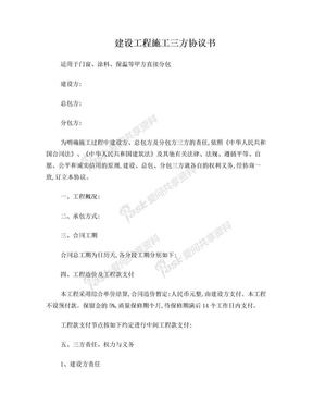 建设工程施工三方协议书(修)