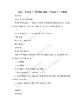 2017广东劳动合同标准版2017广东劳动合同标准版