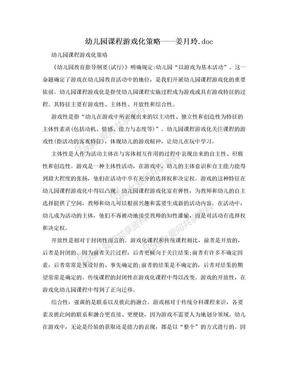 幼儿园课程游戏化策略——姜月玲.doc