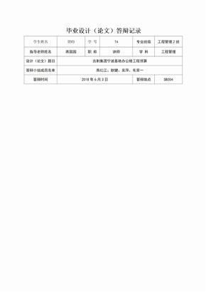 毕业设计答辩记录表.doc