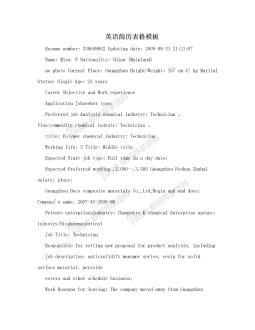 英语简历表格模板