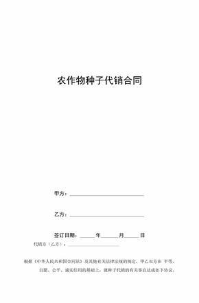 吉林农作物种子代销合同协议书范本模板