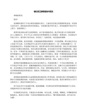 银行员工辞职报告书范文