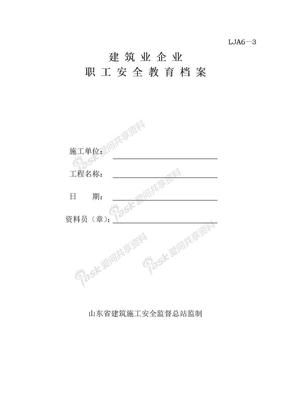 全套施工安全资料全套施工安全资料安全资料(6)03职工安全教育档案