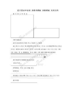 赴日签证申请表_表格类模板_表格模板_实用文档