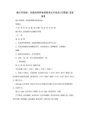 浙江省技师、高级技师职业资格鉴定申请表(完整版)【最新】