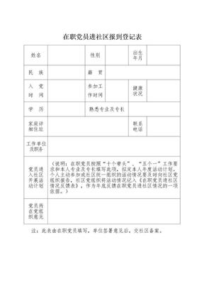 在职党员进社区报到登记表(优质文档)