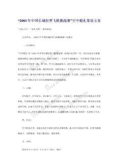 """""""2003年中国长城轻型飞机挑战赛""""空中婚礼策划方案"""