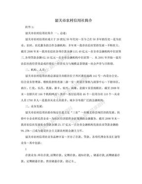 韶关市农村信用社简介