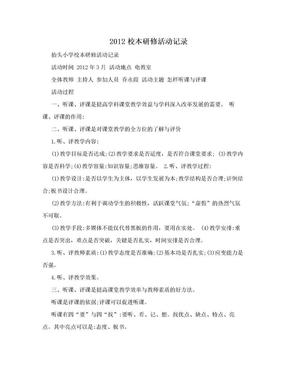 2012校本研修活动记录
