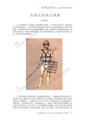 中国古代武士服装