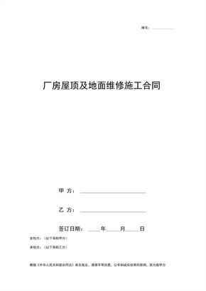 厂房屋顶及地面维修施工合同协议书范本