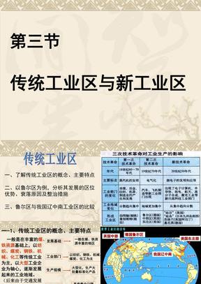 G1-B2-Z4-传统工业区与新工业区-N-Artsai2011