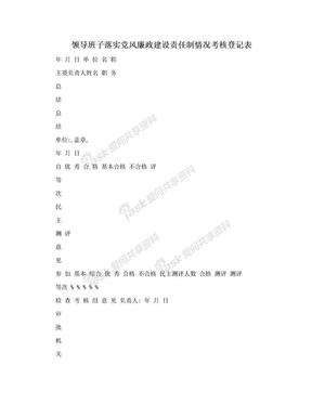 领导班子落实党风廉政建设责任制情况考核登记表