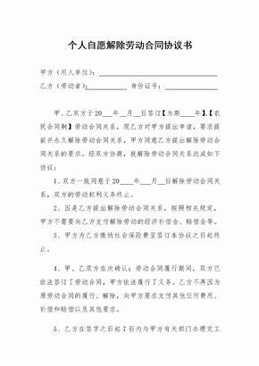 14.个人自愿解除劳动合同协议书
