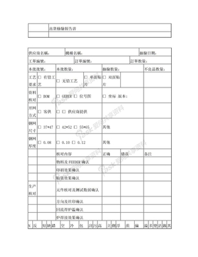 SMT- 供应商出货检验报告书