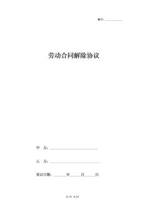 劳动解除合同协议书范本