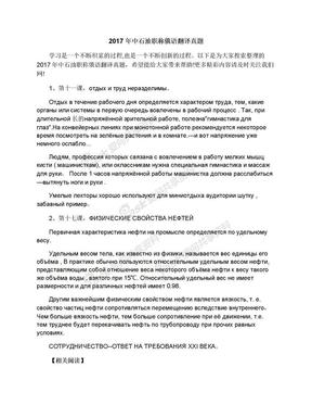 2017年中石油职称俄语翻译真题