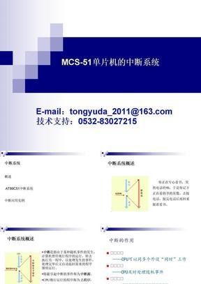 MCS-51单片机的中断系统