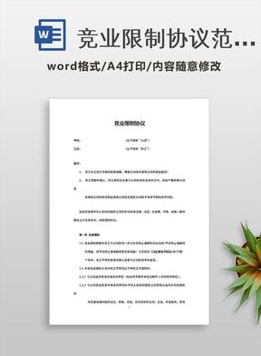 竞业限制协议范本 (2)
