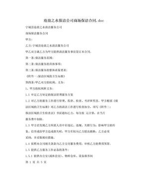 沧浪之水保洁公司商场保洁合同.doc
