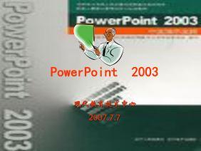 powerpoint使用教程