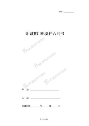 2019年计划共用电责任合同协议书范本