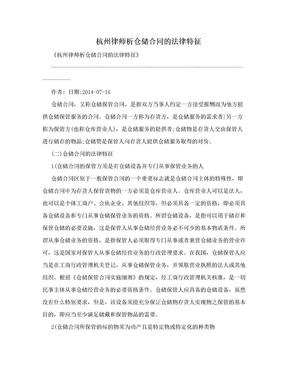 杭州律师析仓储合同的法律特征
