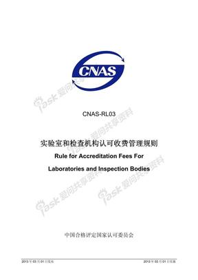 CNAS-RL03 -2013 实验室和检查机构认可收费管理规则