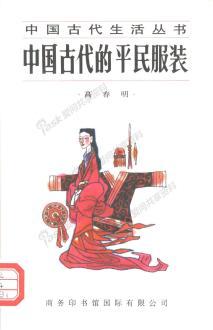 中国古代的平民服装
