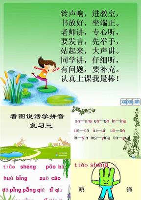 语文S版一年级上册看图说话学拼音复习三