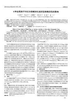 4种金属离子对红白锦鲤消化组织淀粉酶活性的影响