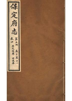 《保定府志  第10-11卷》