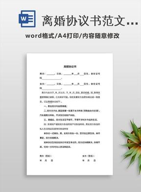 离婚协议书范文(简洁版)