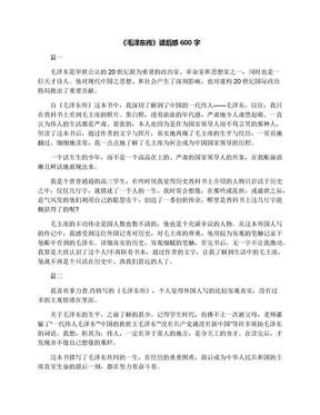 《毛泽东传》读后感600字