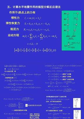 计算水平作用的振型分解反应谱法