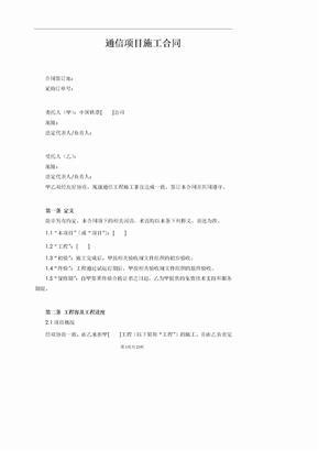 工程施工单项合同(非土建).doc