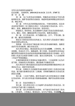 中华人民共和国劳动保护法