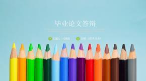 毕业论文答辩 简洁彩色铅笔主题背景PPT .ppt