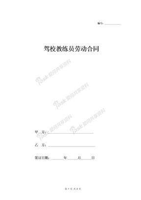 驾校教练员劳动合同协议范本模板-在行文库