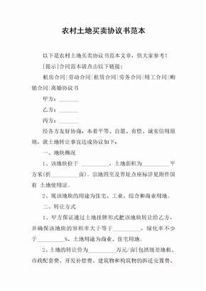 农村土地买卖协议书范本[推荐范文]