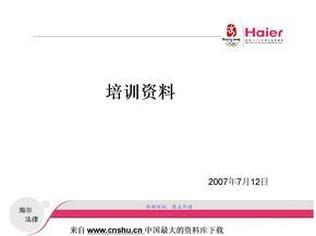 【海尔企业合同管理培训资料[1]】(