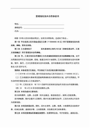 景观绿化苗木合作协议书(完整版)