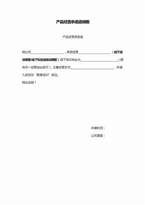 产品经营承诺函模板[0001]
